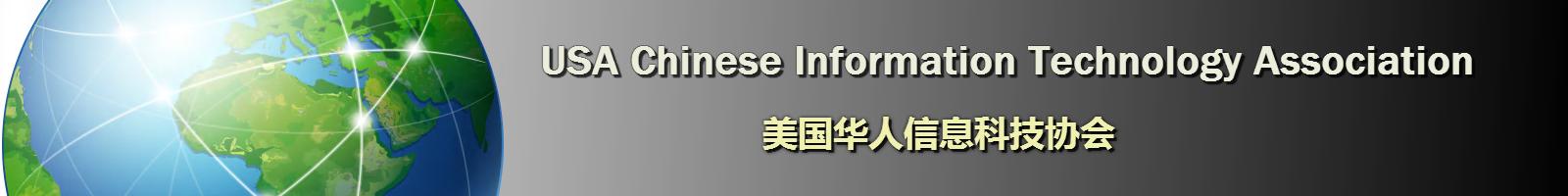 USA Chinese Information Technology Association
